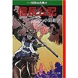 信長公記―マンガ日本の古典〈22〉 (中公文庫)