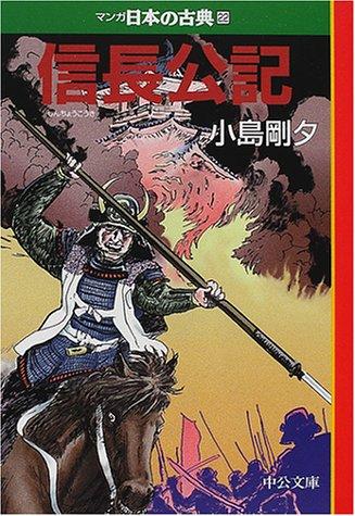 信長公記―マンガ日本の古典〈22〉 (中公文庫)の詳細を見る