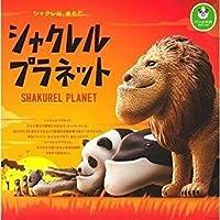 シャクレルプラネット パンダの穴 ガチャガチャ コンプリート 6種