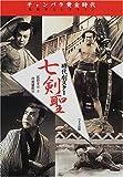 チャンバラ黄金時代 時代劇スター七剣聖—石割平コレクション