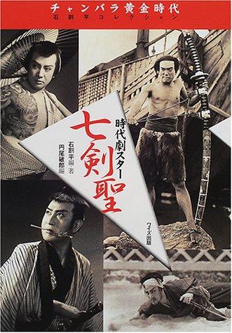 チャンバラ黄金時代 時代劇スター七剣聖―石割平コレクション