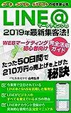 LINE@マーケティング2019年最新集客法!: ?SNS初心者必見!完全活用ガイド?