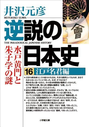 逆説の日本史16 江戸名君編/水戸黄門と朱子学の謎の詳細を見る