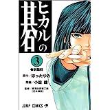 ヒカルの碁 3 (ジャンプコミックス)