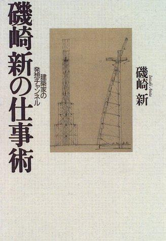 磯崎新の仕事術―建築家の発想チャンネルの詳細を見る