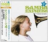 ポップステージ4 サンバ・エキスプレス (商品イメージ)