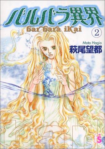 バルバラ異界 (2) (flowers comics)の詳細を見る