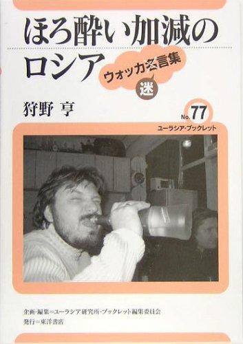 ほろ酔い加減のロシア―ウォッカ迷言集 (ユーラシア・ブックレット)の詳細を見る
