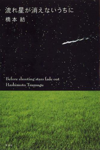 流れ星が消えないうちにの詳細を見る