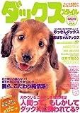 ダックススタイル Vol.4 (タツミムック)