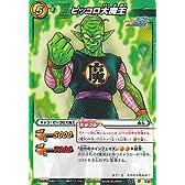 ピッコロ大魔王 ミラクルバトルカードダス カード ドラゴンボール改 第5弾  緑 U