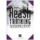 レッシュ・トレーニング―あなたのためのストレッチ&コンディショニング