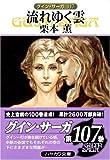 流れゆく雲―グイン・サーガ〈107〉 (ハヤカワ文庫JA)