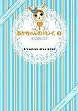 あかちゃんのドレイ。(3) (Kissコミックス)