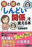 母と娘の「しんどい関係」を変える本 (PHP文庫)