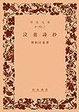 泣菫詩抄 (岩波文庫 緑 31-1)