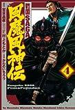 戦国SAGA 風魔風神伝4(ヒーローズコミックス) 戦国SAGA 風魔風神伝
