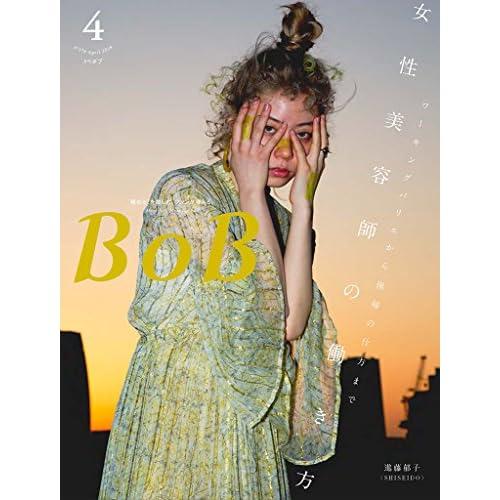 BOB 2018年4月号: 女性美容師の働き方