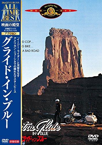 グライド・イン・ブルー [DVD]