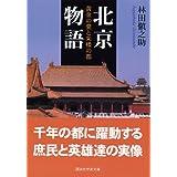 北京物語 (講談社学術文庫)