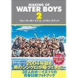 ウォーターボーイズ2・メイキングブック MAKING OF WATER BOYS 2