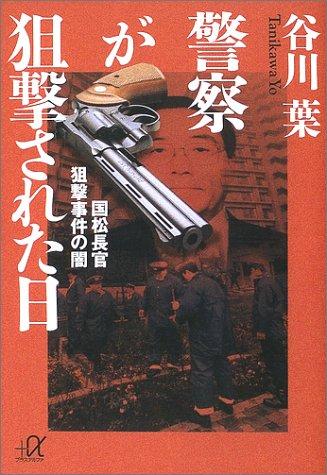 警察が狙撃された日―国松長官狙撃事件の闇 (講談社プラスアルファ文庫)の詳細を見る