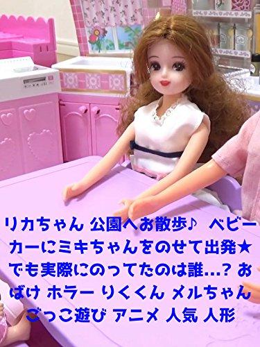リカちゃん 公園へお散歩 ベビーカーにミキちゃんをのせて出発  でも実際にのってたのは誰  おばけ ホラー りくくん メルちゃん ごっこ遊び アニメ 人気 人形