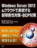 Windows Server 2012&クラウドで実現する耐障害性対策・BCP対策 (アスキー書籍)
