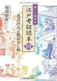 楽しく読める 江戸考証読本(四)