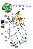 MORNING GIRL (ミステリー・リーグ)
