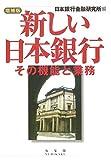 新しい日本銀行 — その機能と業務