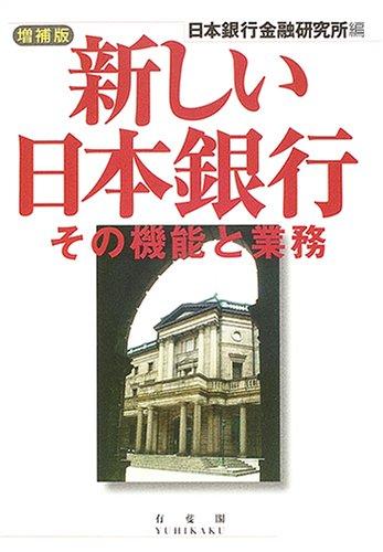 新しい日本銀行―その機能と業務の詳細を見る