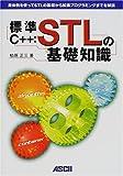 標準C++:STLの基礎知識 (Ascii books)