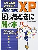 こんなときどうする?WindowsXP困ったときに開く本