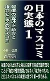 日本のマスコミの実態1 報道の受け止め方と権力としてのマスコミ(月聖出版)