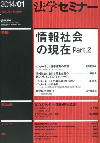 法学セミナー 2014年 01月号 : 情報社会の現在 Part.2