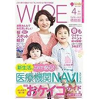 月刊ワイヤーママ徳島版2018年4月号: 新生活もこれで安心! 医療機関NAVIスペシャル