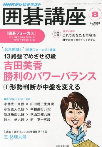 NHK 囲碁講座 2012年 08月号 [雑誌]