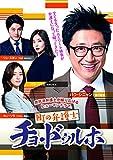 [DVD]町の弁護士チョ・ドゥルホ DVD-BOX2