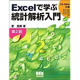 Excelで学ぶ統計解析入門