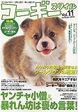 コーギースタイル vol.11 (タツミムック)