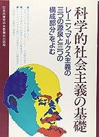 科学的社会主義の基礎―レーニン「マルクス主義の三つの源泉と三つの構成部分」をよむ