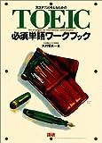 スコア730をとるためのTOEIC必須単語ワークブック