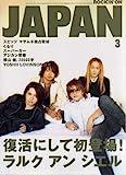 ROCKIN'ON JAPAN (ロッキング・オン・ジャパン) 2004年 03月号 [雑誌]