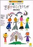 絵本ソングブック1 世界中のこどもたちが【楽譜集】 (絵本ソングブックシリーズ)
