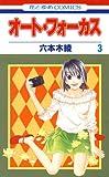オート・フォーカス 3 (花とゆめコミックス)