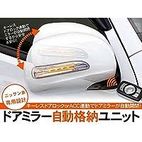 キーレス連動 ドアミラー自動格納キット/日産車対応 自動開閉ユニット ドアロック/ACC連動 12V