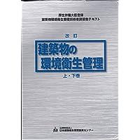 新版 建築物の環境衛生管理 上下2巻