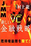 JMM―Japan mail media (Vol.11) 画像