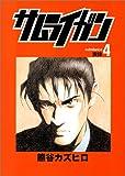 サムライガン 4 実体 (ヤングジャンプコミックス)